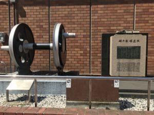 新橋鉄道の碑