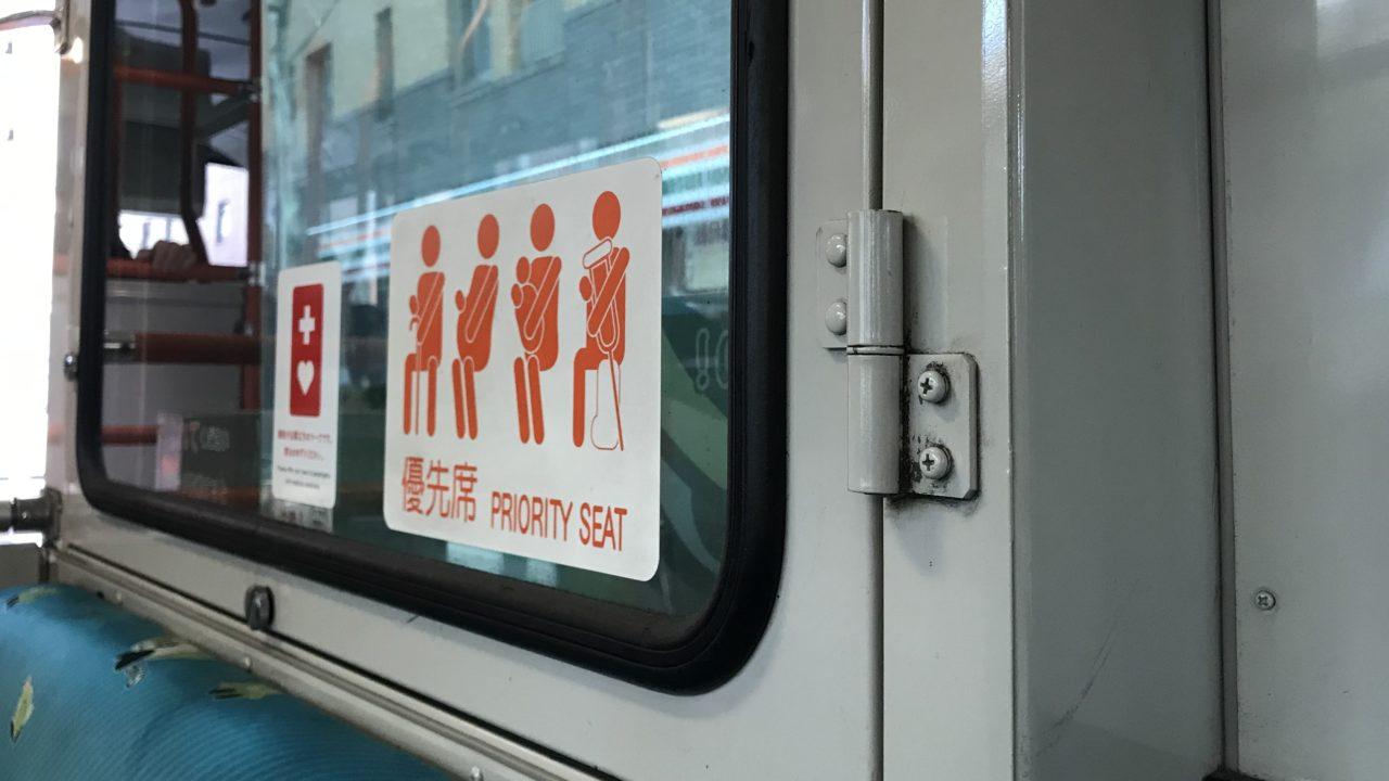 バス優先席