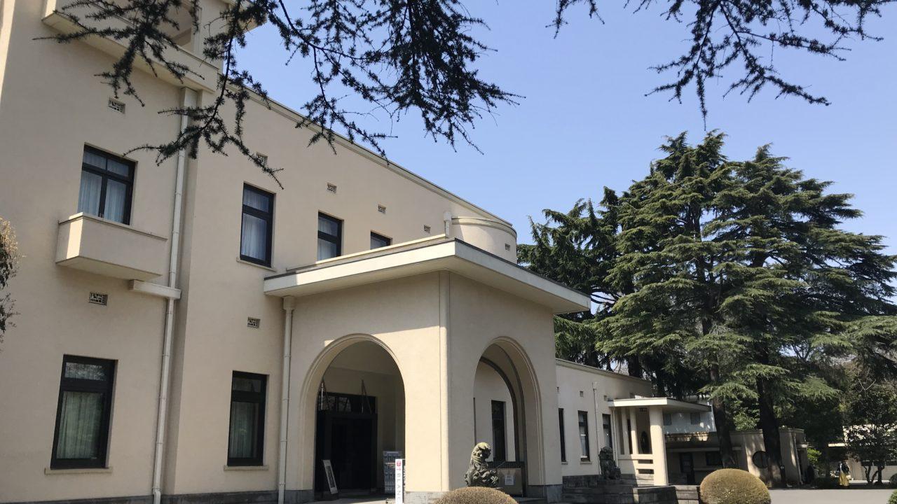 旧浅香宮邸