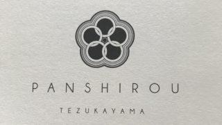 PANSHIROU