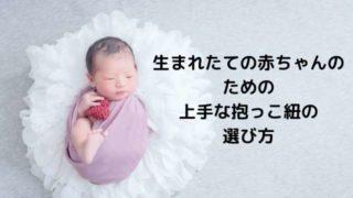 新生児抱っこ紐