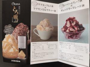 かき氷レシピ