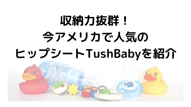 TushBaby