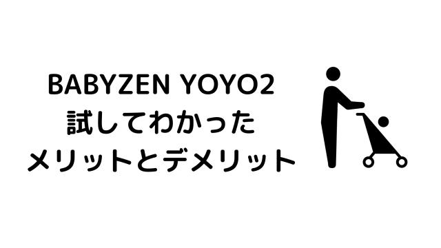 YOYO2
