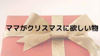 ママが欲しいクリスマスプレゼント