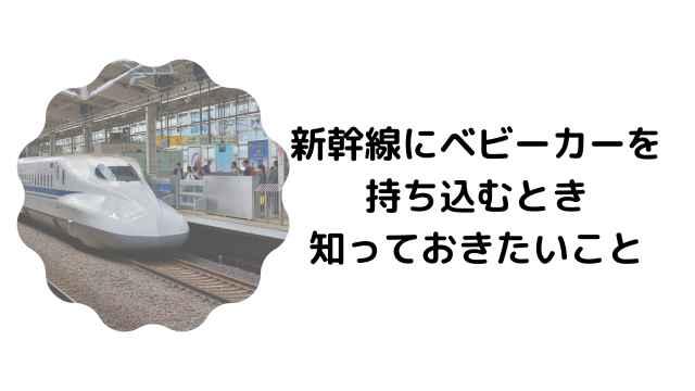 新幹線ベビーカー