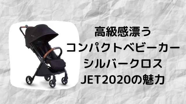JET2020