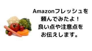 アマゾンフレッシュ
