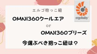 オムニ360ブリーズ
